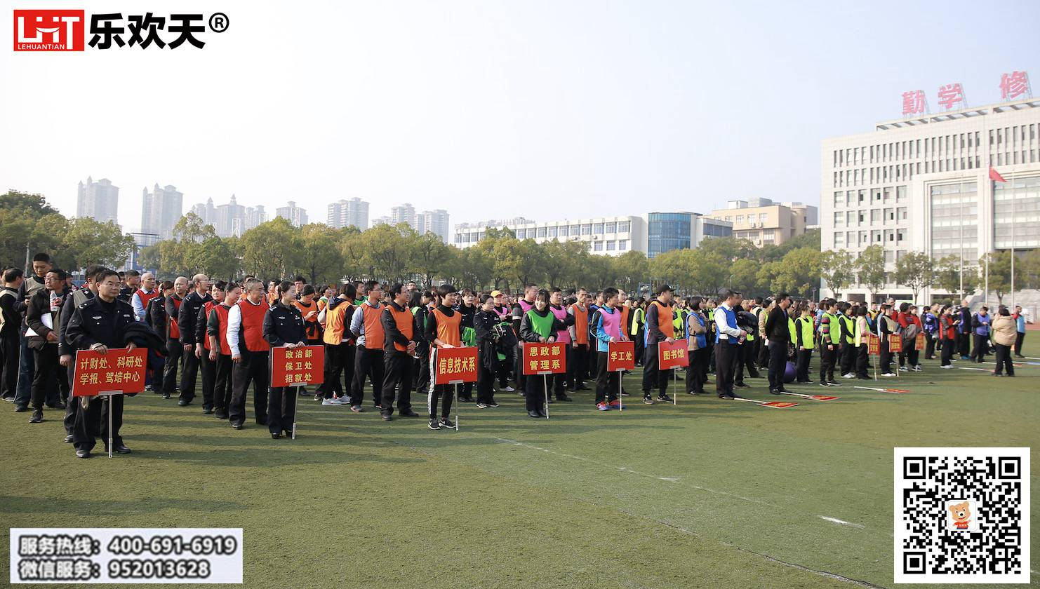 黑龙江警察学院教职工趣味运动会